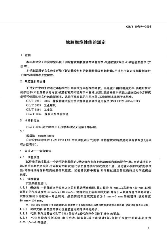 GBT10707-2008橡胶燃烧性能的测定标准页面